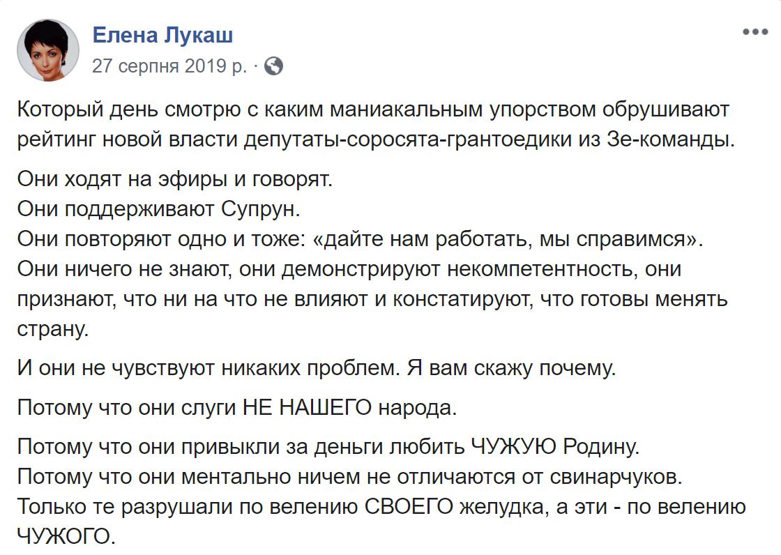 Скріншот сторінки Олени Лукаш на ФБ