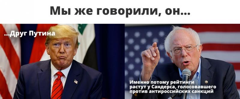 трамп_сандерс