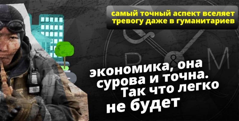 экономика_Донбасс