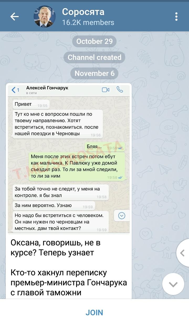 """Скріншот першого повідомлення телеграм-каналу """"Соросята"""""""