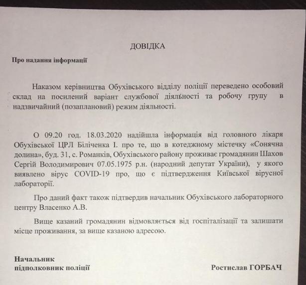 Народный депутат  Украины заразился коронавирусом