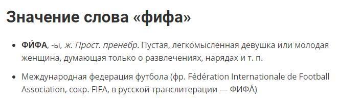 """""""Осуждаем беспринципность ФИФА. Это позорное неуважение к миллионам болельщиков"""", - МИД Украины - Цензор.НЕТ 8447"""