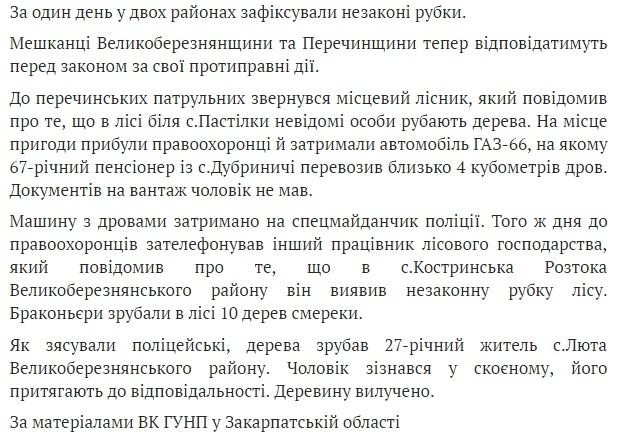 Спроби зупинити лісозаготівлю на Закарпатті неминуче викликатимуть спротив місцевого населення, - Москаль - Цензор.НЕТ 7247