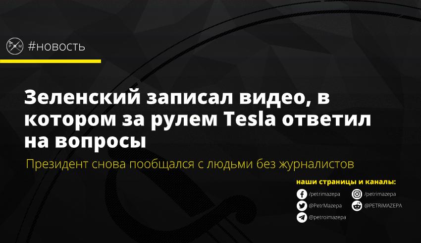 """""""Це називається Убер-президент"""", - Зеленський записав новий монолог в Tesla, розповів про відсутність капітуляції і випадково заїхав на бордюр - Цензор.НЕТ 3345"""