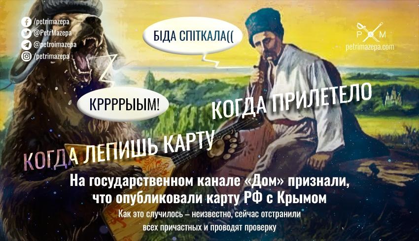 На государственном канале «Дом» признали, что опубликовали ...  Территория Рф с Крымом