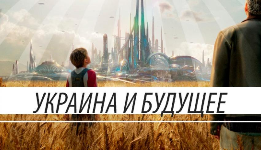 Украина в будущем картинка