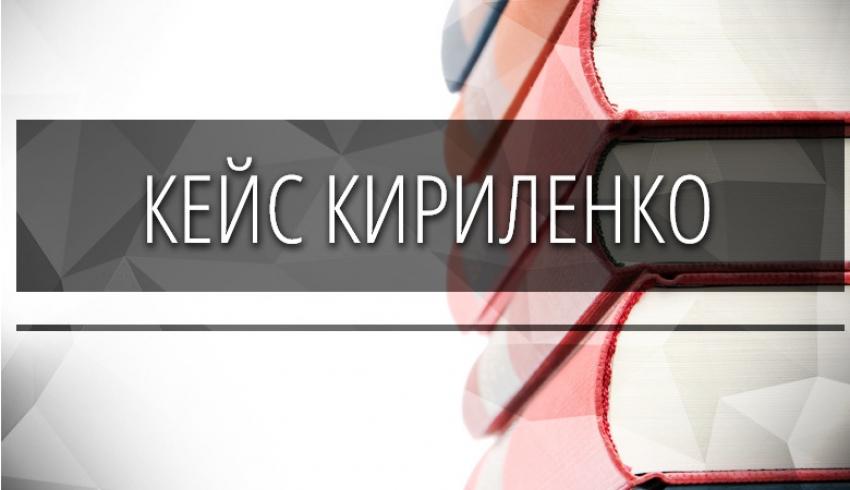 Кейс Кириленко почему диссертация о лептонном боге стала  Кейс Кириленко почему диссертация о лептонном боге стала лакмусовой бумагой украинской науки