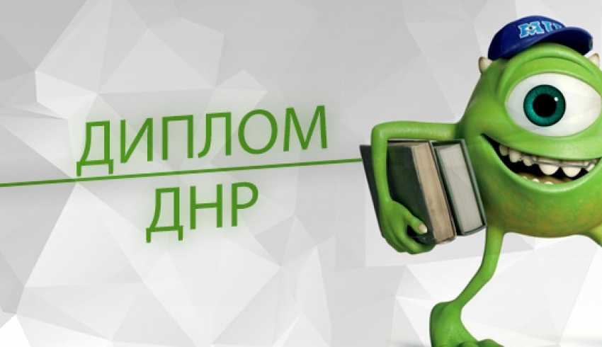 Куда податься с дипломом ДНР Петр и Мазепа В последнее время деятели ДНР начали вбрасывать информацию о том что университеты ДНР ЛНР начнут выдавать российские дипломы и прочие справки о