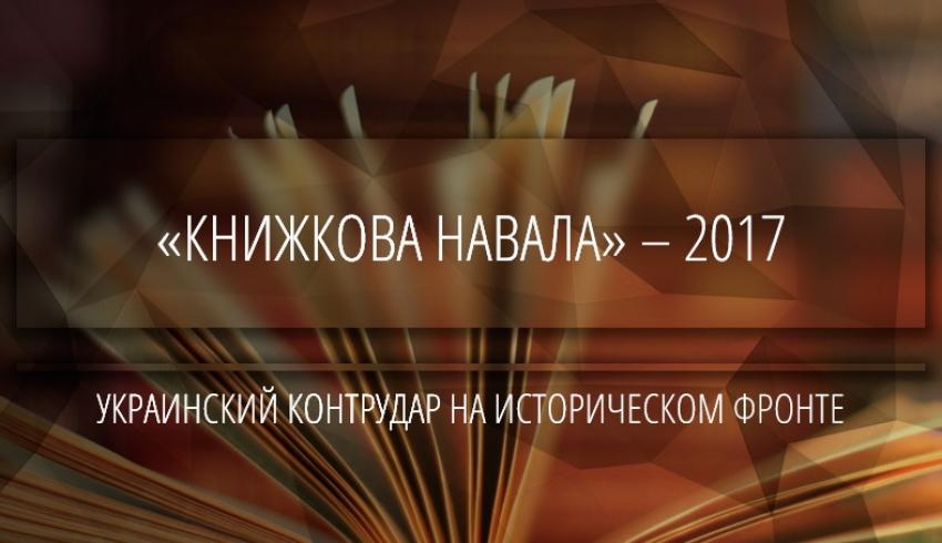 Картинки по запросу украинская историческая наука
