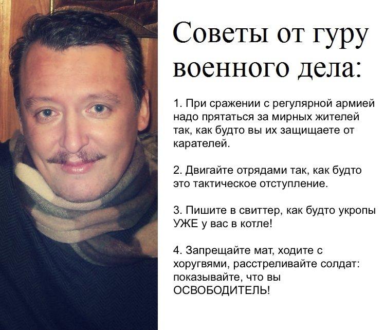"""Террорист Гиркин заявил, что Пушилина """"выбрали на роль """"будущего лидера"""" республики"""" еще в апреле 2014 года, - Necro Mancer - Цензор.НЕТ 7590"""